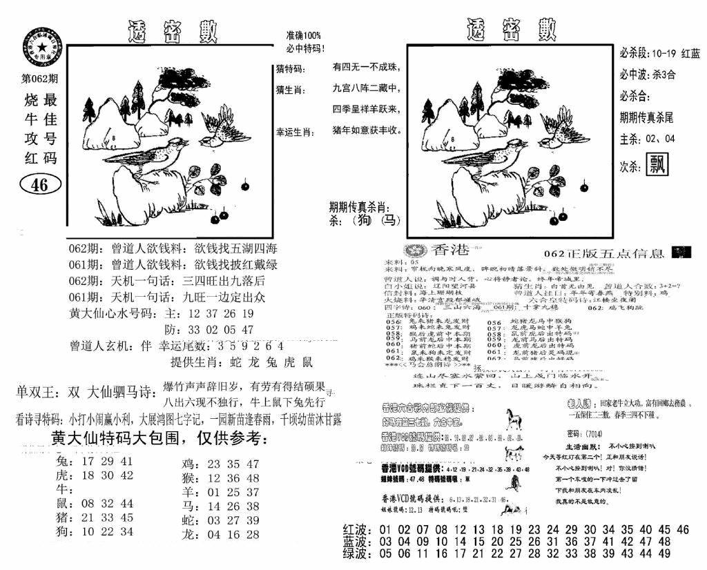 062期诸葛透密数(黑白)
