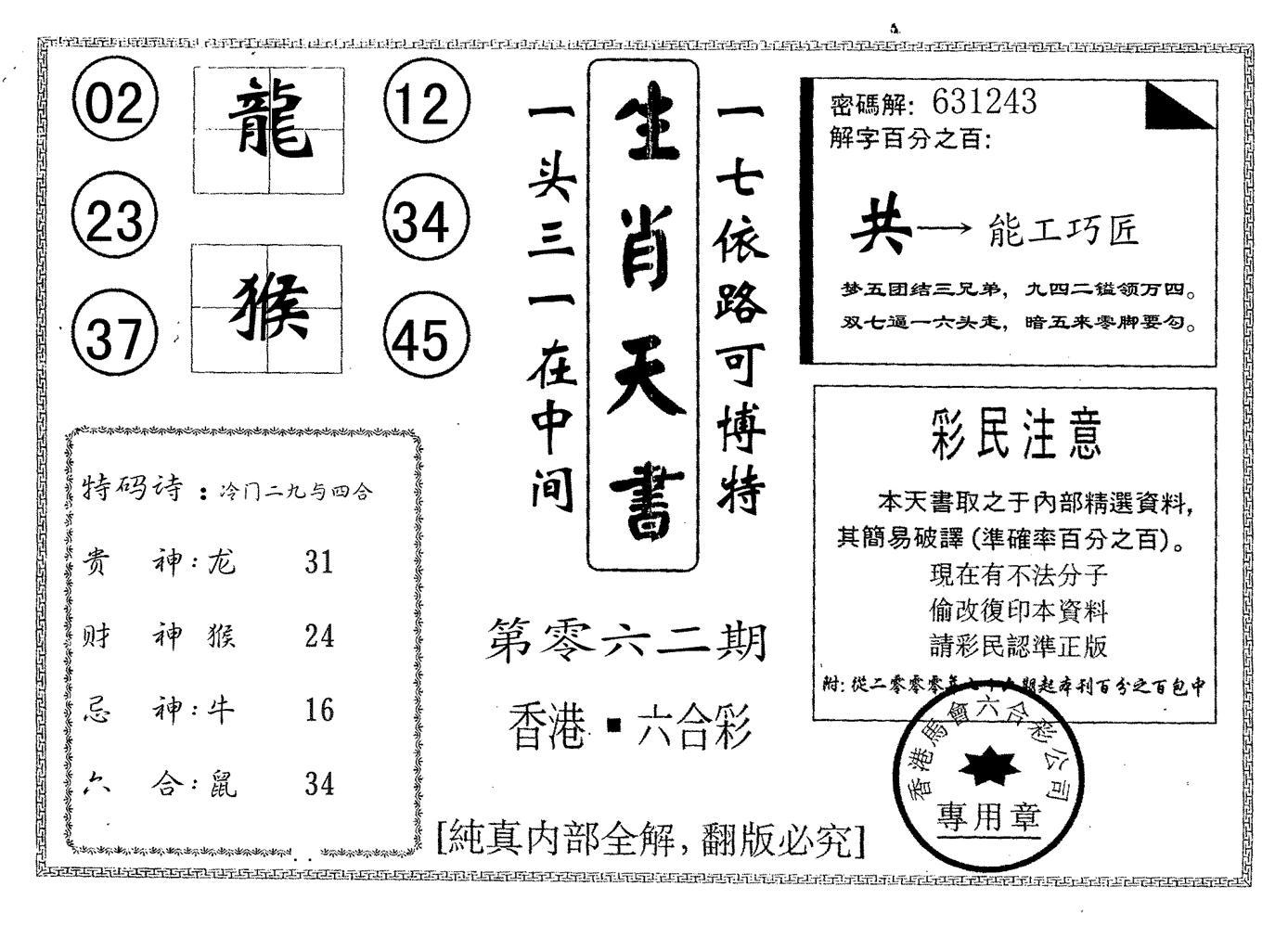 062期生肖天书(黑白)