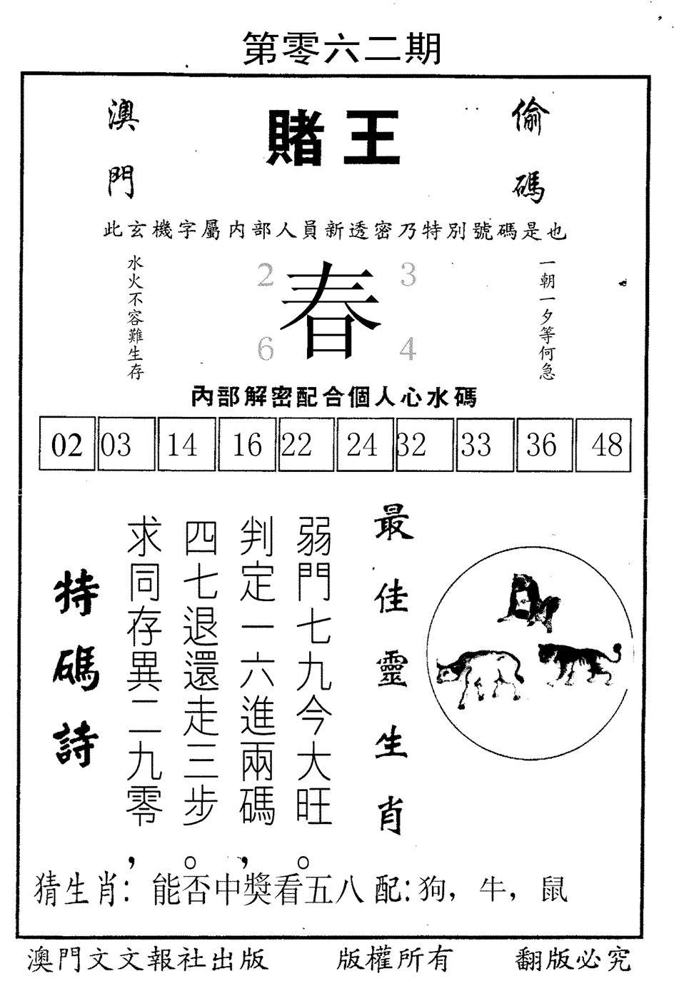 062期澳门赌王偷码(黑白)