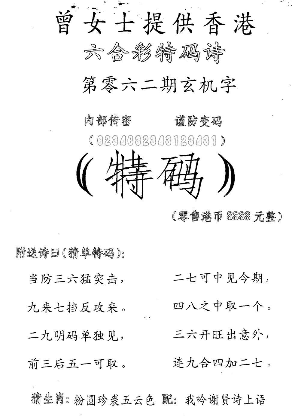 062期曾女士特码诗(黑白)