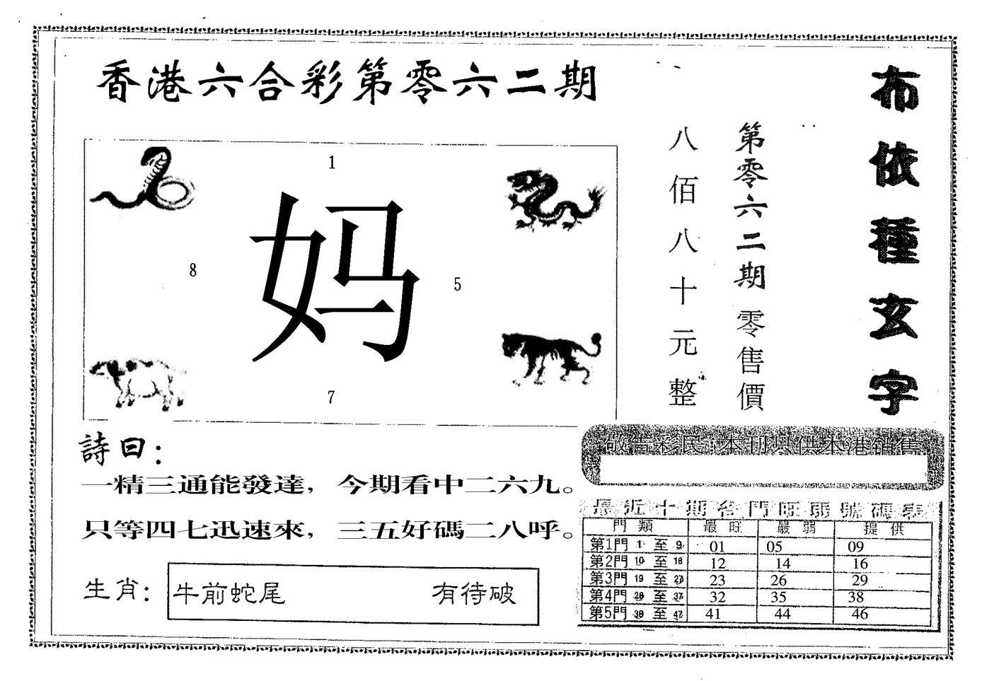 062期布衣种(黑白)