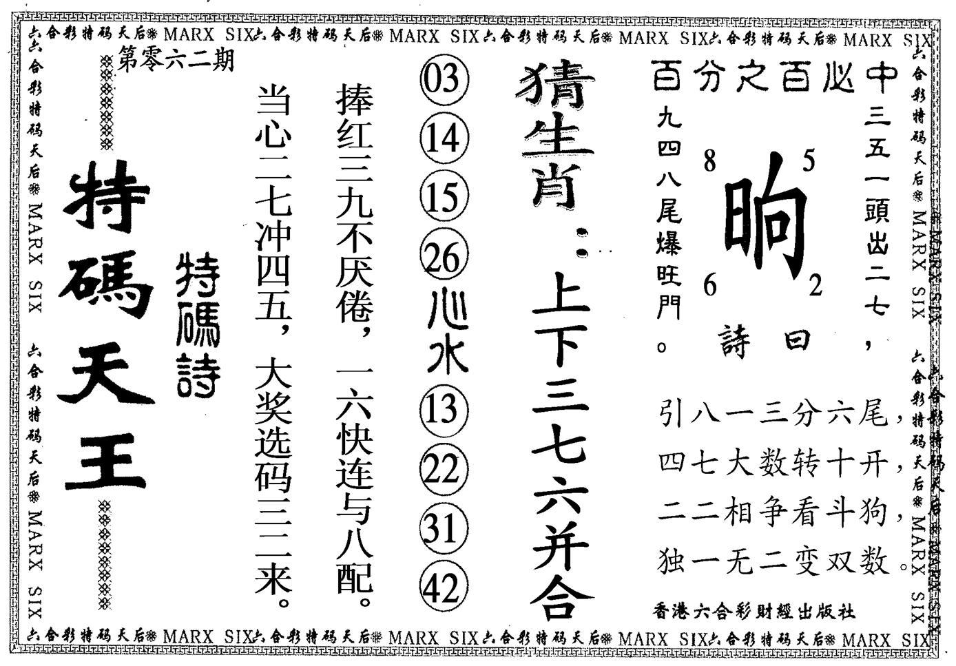 062期特码天王(黑白)