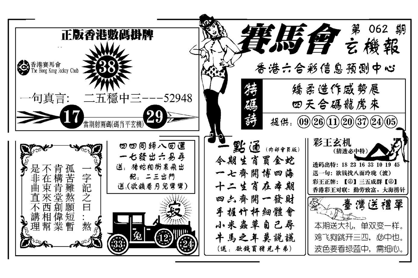 062期赛马会玄机报(黑白)