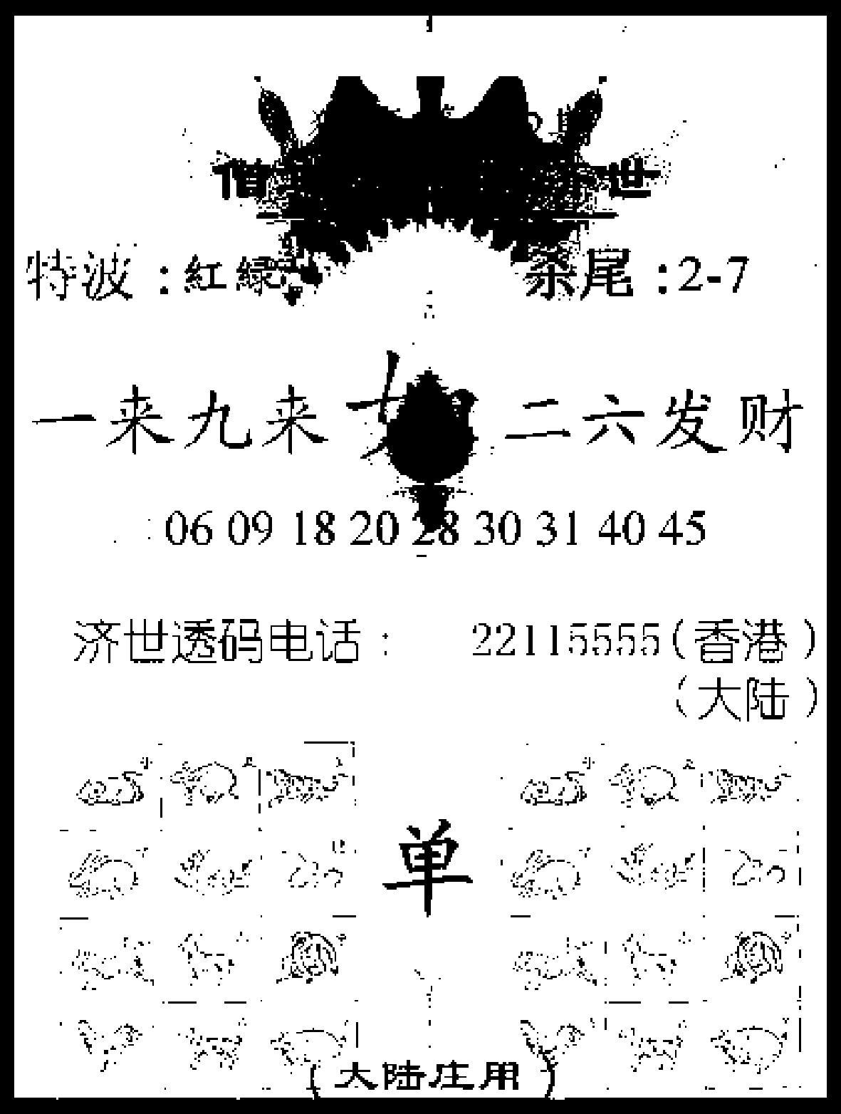 062期金身救世报(黑白)