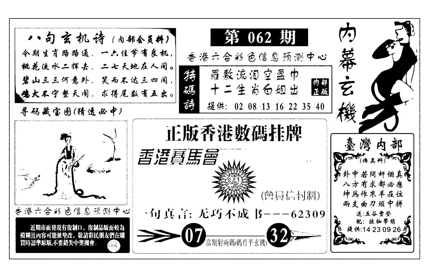 062期内幕玄机报(黑白)