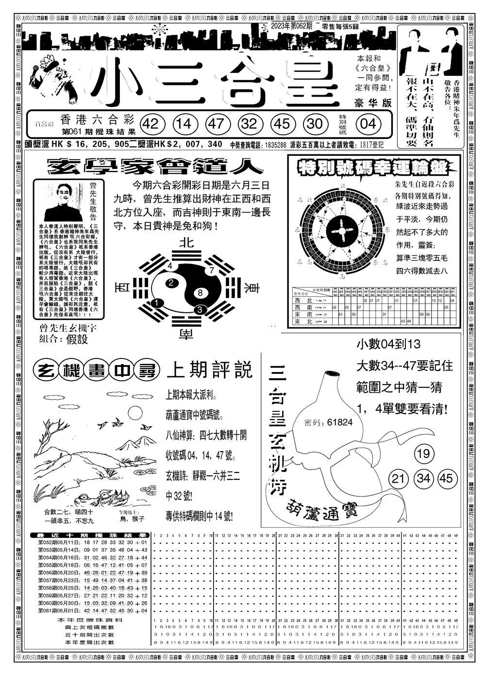 062期中版三合皇A(黑白)