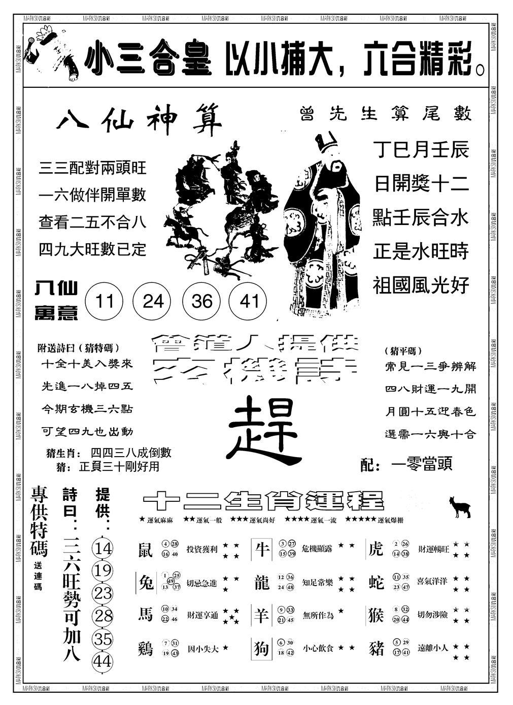 062期中版三合皇B(黑白)