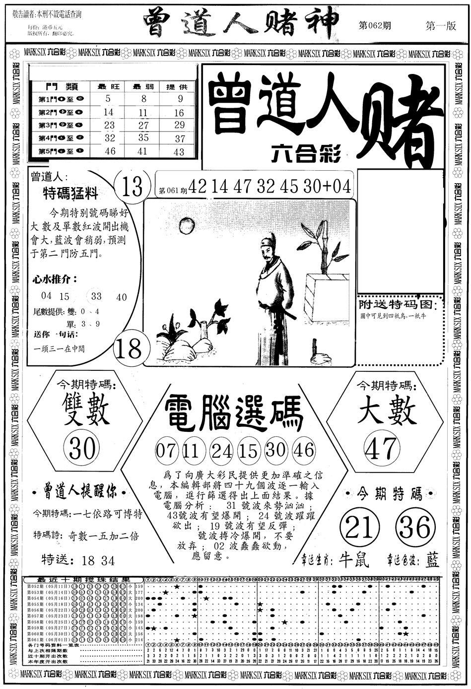 062期曾道人赌神A(黑白)