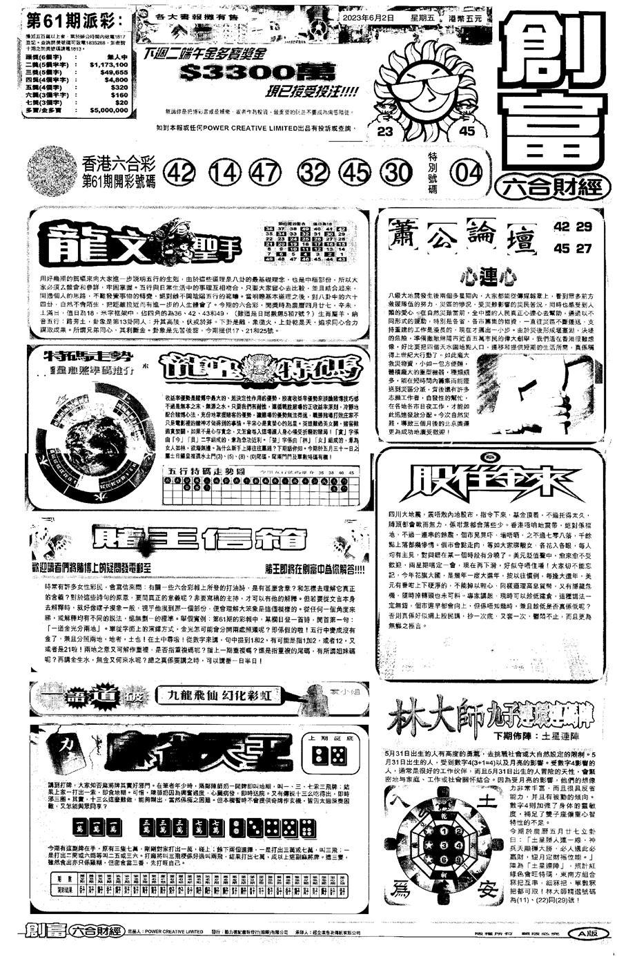 062期大版创富A(黑白)