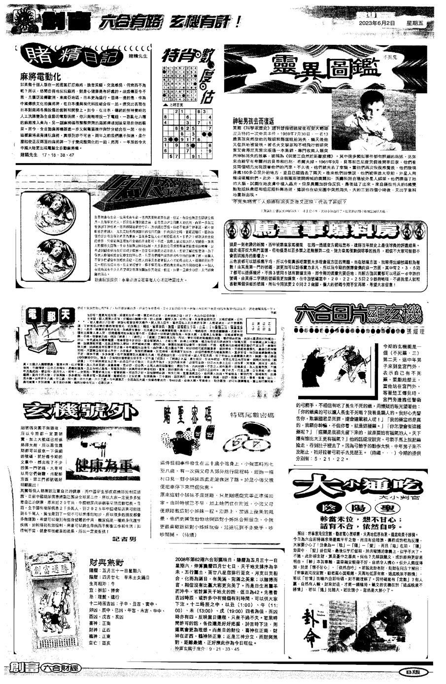 062期大版创富D(黑白)