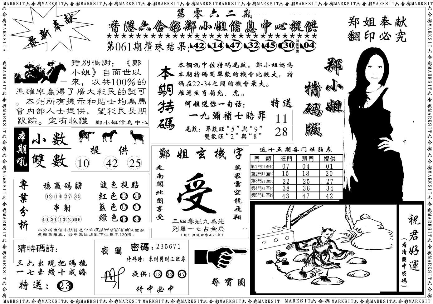 062期郑小姐特码报A(黑白)