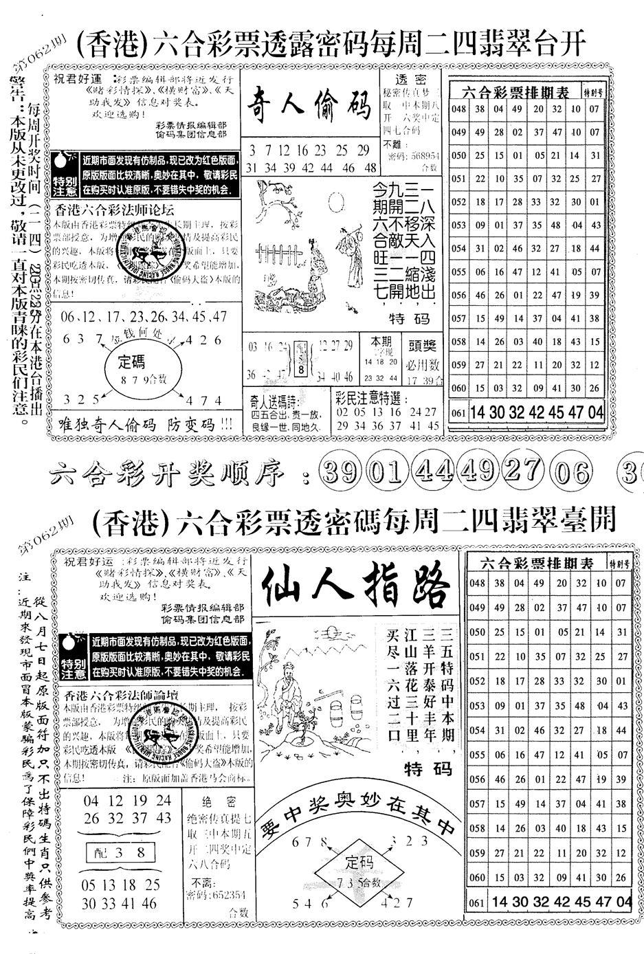 062期中版小四合B(黑白)