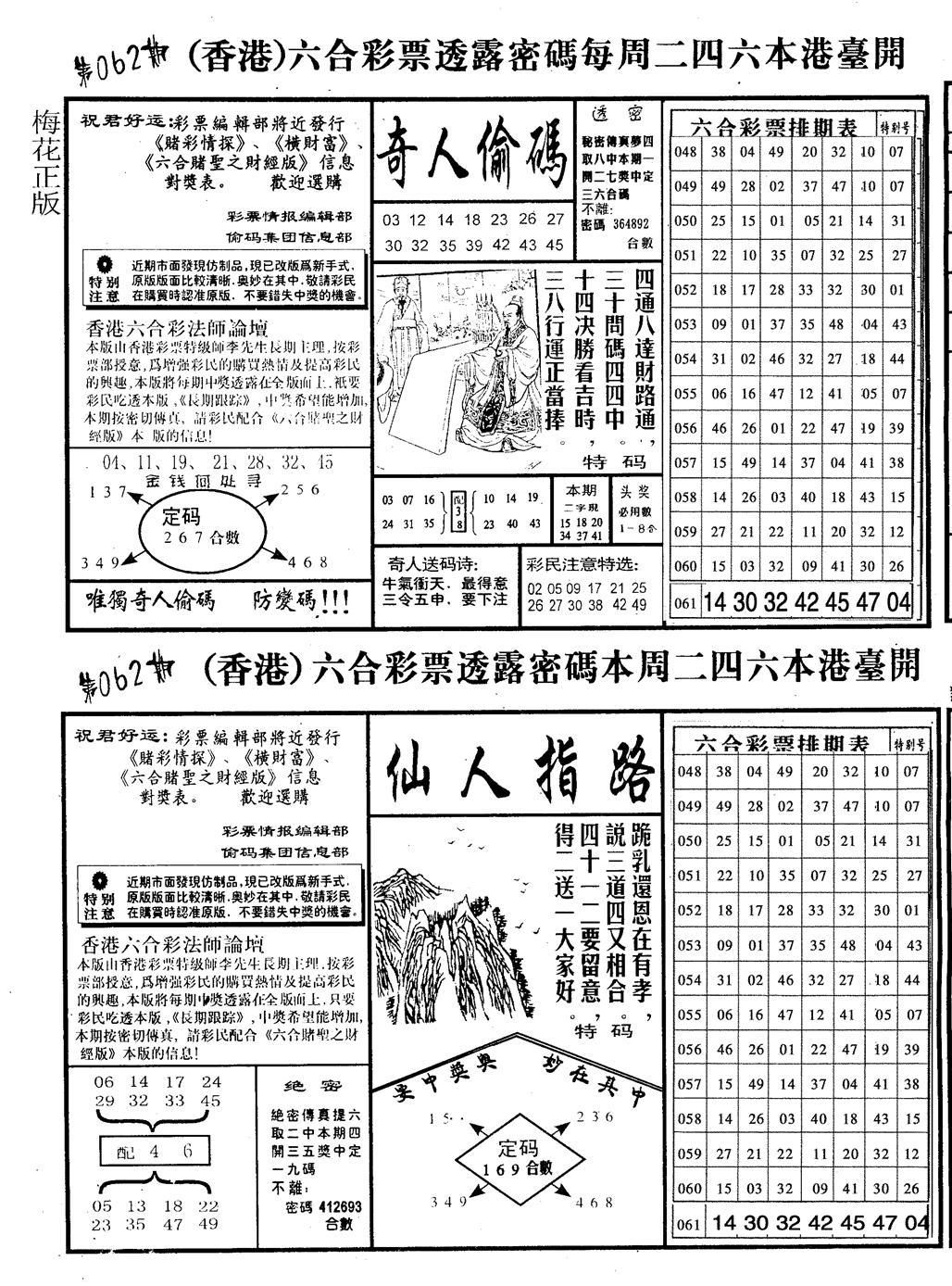 062期老版梅花四合B(黑白)