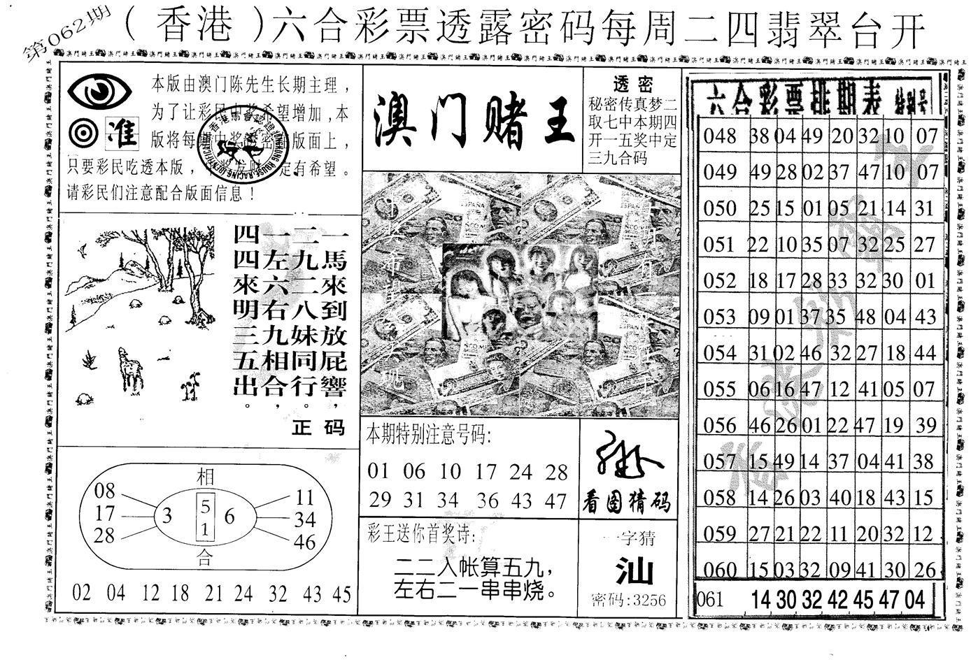 062期老版澳门堵王B(黑白)