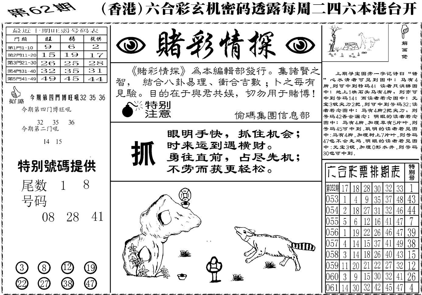 062期老版赌彩情探(黑白)