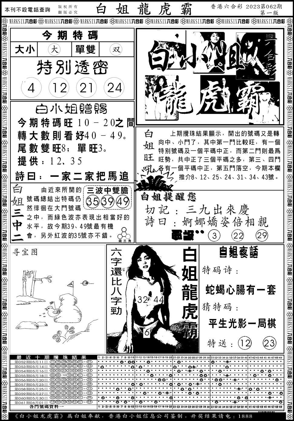 062期白小姐龙虎斗A(黑白)