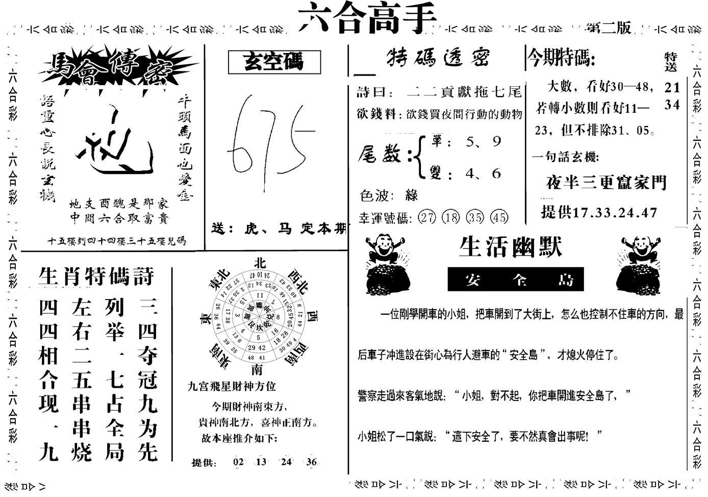 062期六合高手B(黑白)