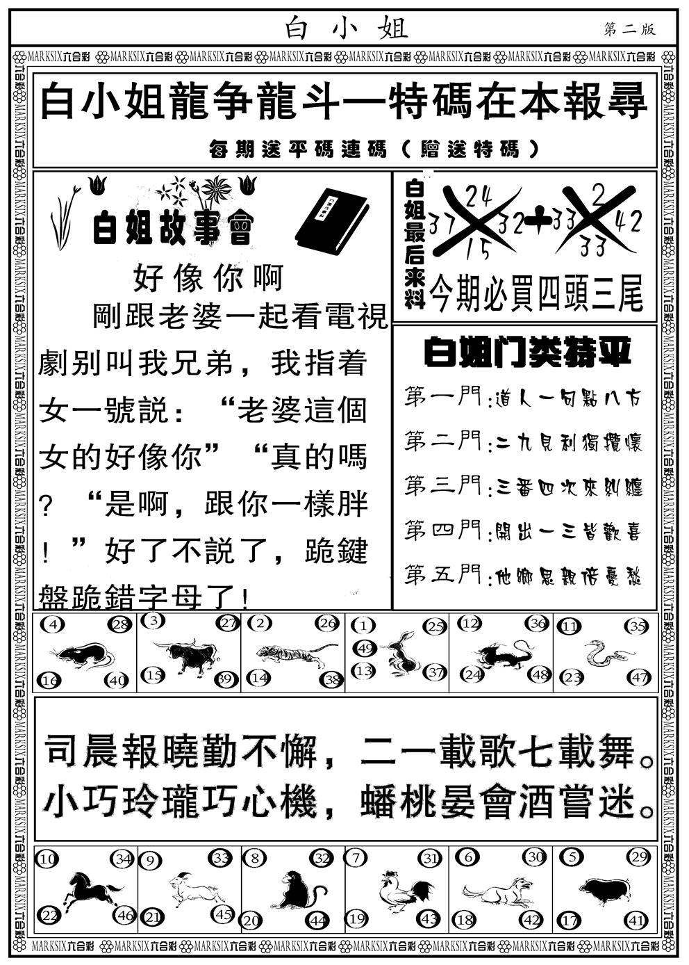 062期白小姐龙虎斗B(黑白)