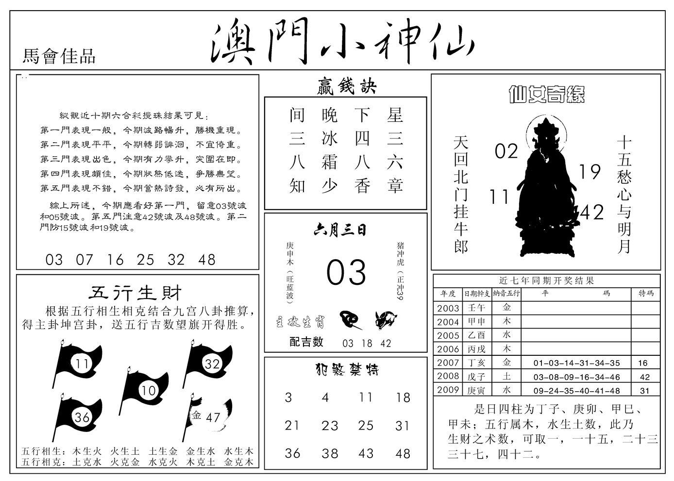 062期澳门小神仙B(黑白)
