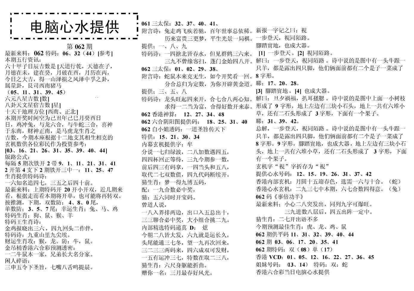 062期电脑心水(黑白)