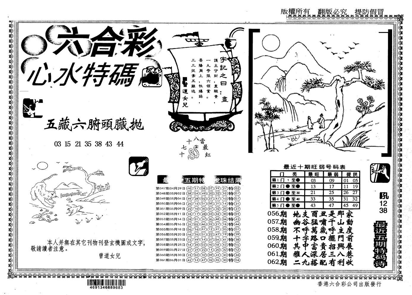 062期另版心水特码(黑白)