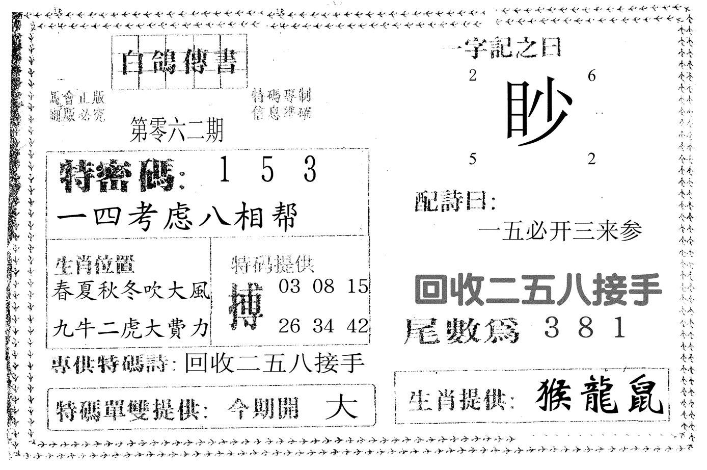 062期白鸽传书(黑白)