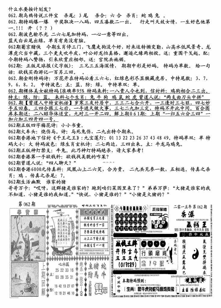 062期生财有道B(独家料)(黑白)