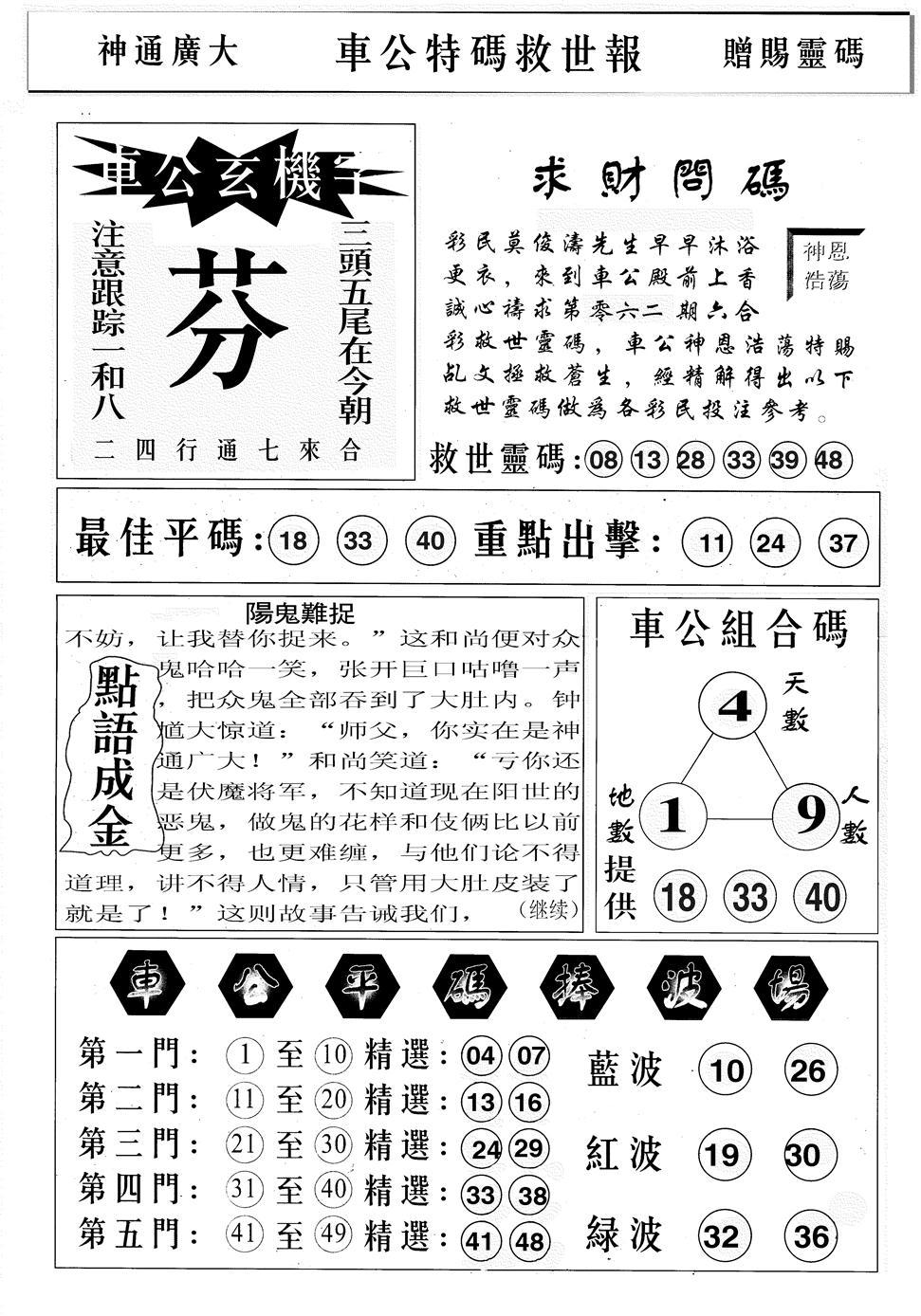 062期车公特码救世B(黑白)
