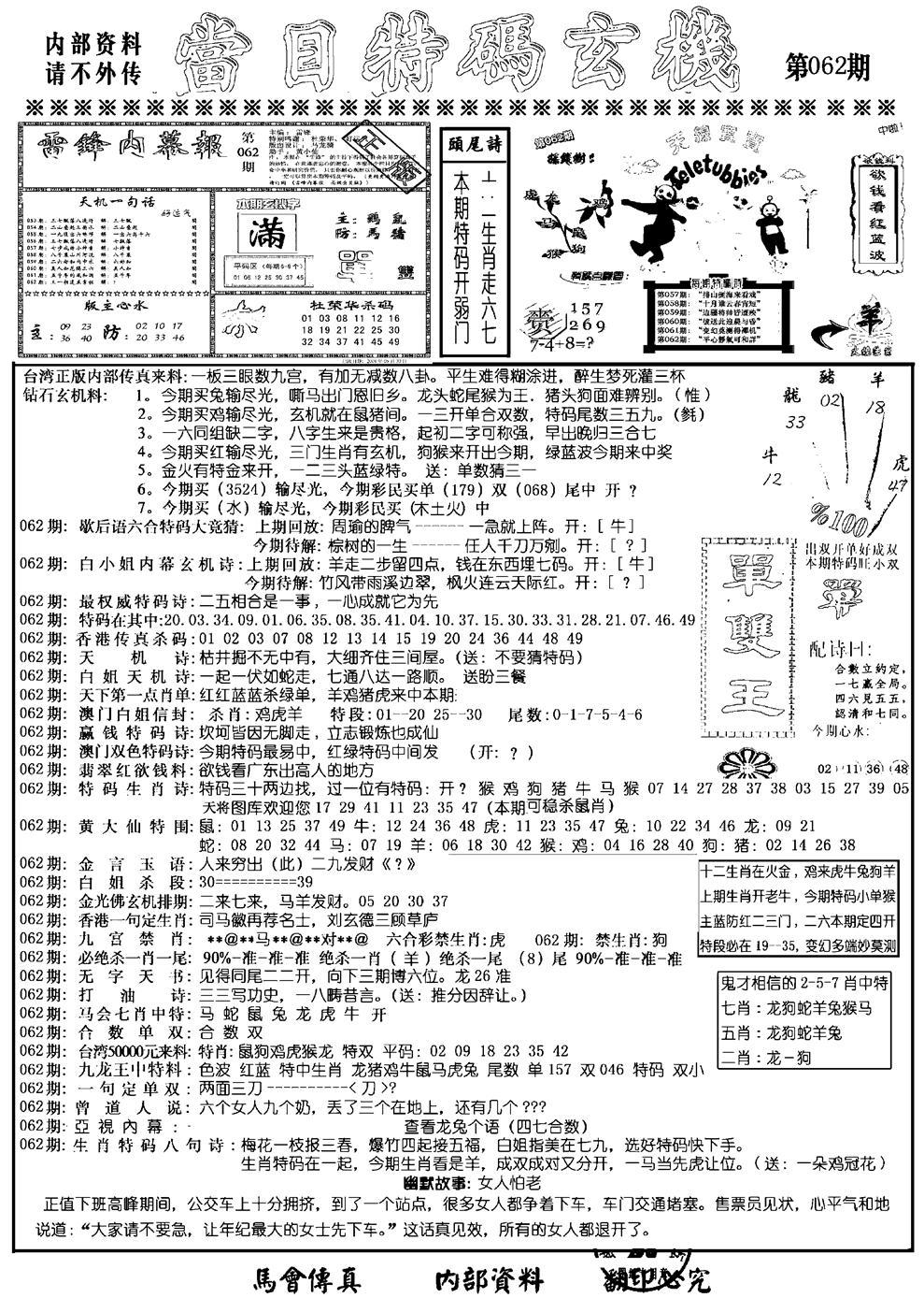 062期当日特码玄机A(新)(黑白)