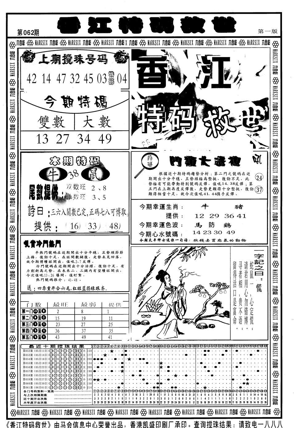 062期香江特码救世A(黑白)
