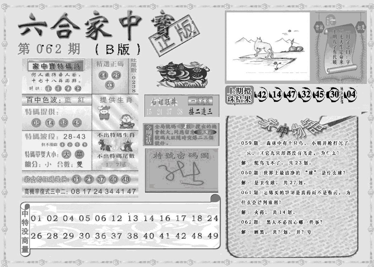 062期曾神童出世B(黑白)