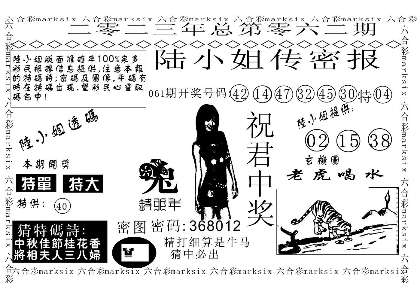 062期陆小姐传密A(黑白)