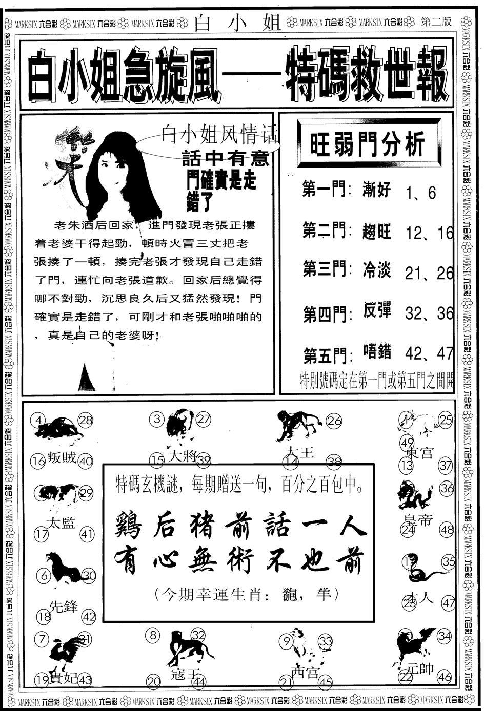 062期白姐特新刊B(黑白)