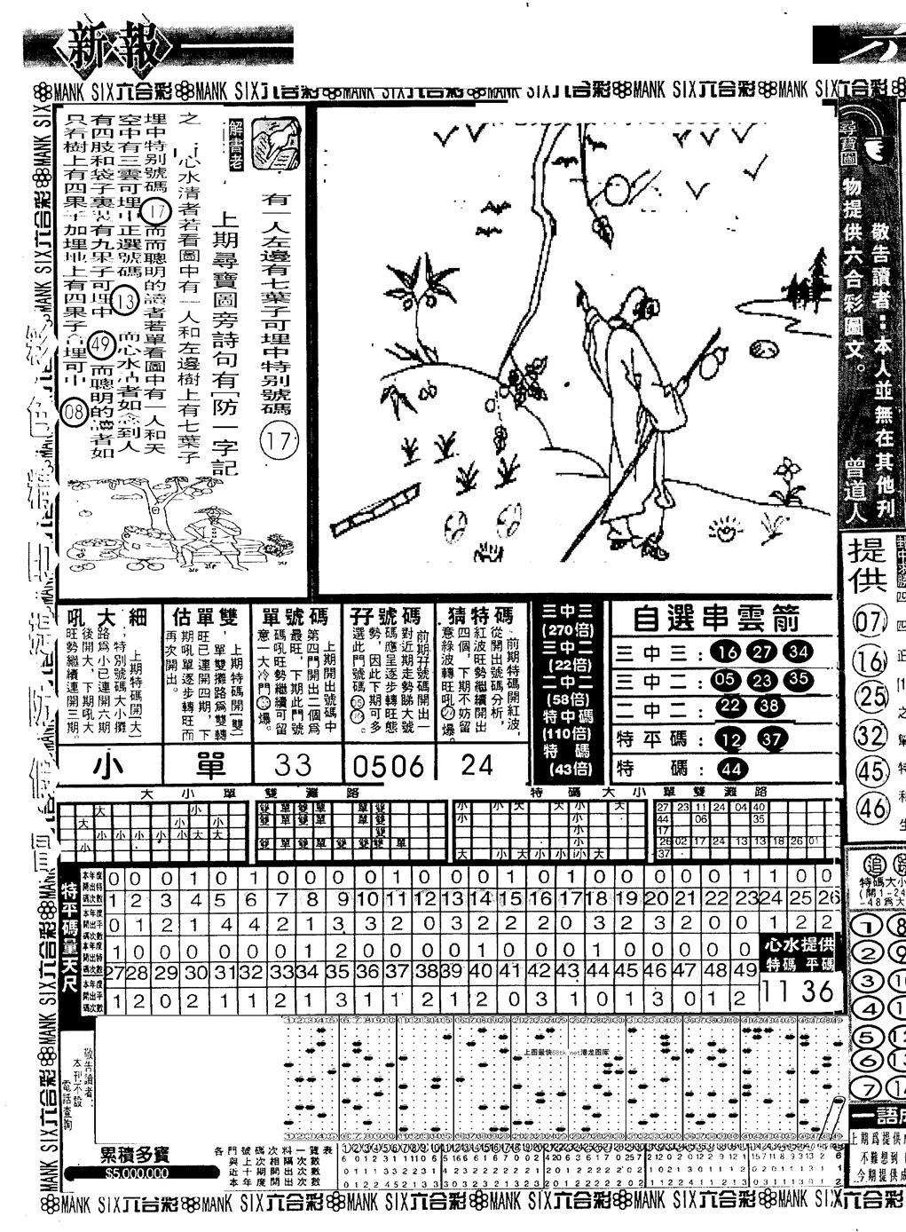062期假新报跑狗A(黑白)