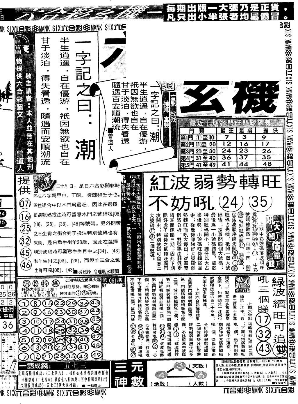 062期假新报跑狗B(黑白)