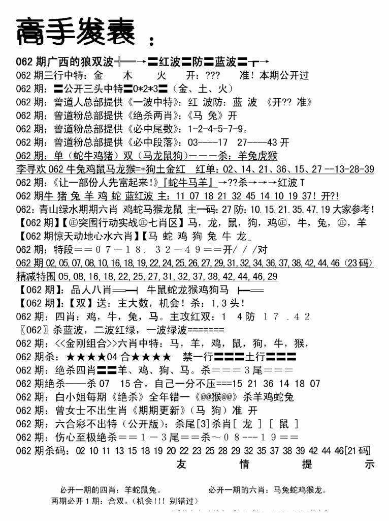 062期高手发表(黑白)