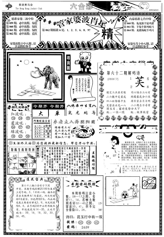 062期管家婆-波肖尾版(热)(黑白)