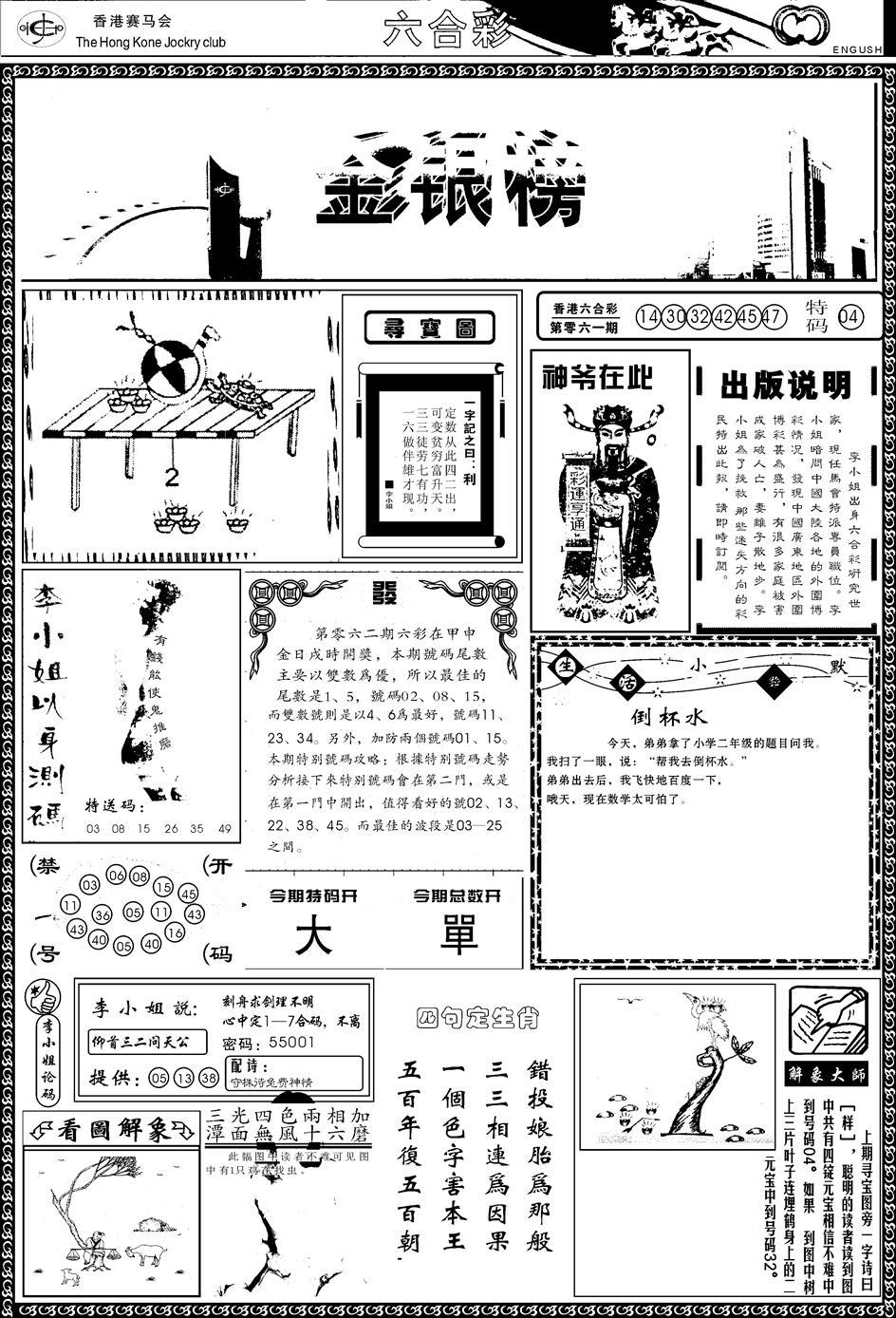 062期金银榜(黑白)