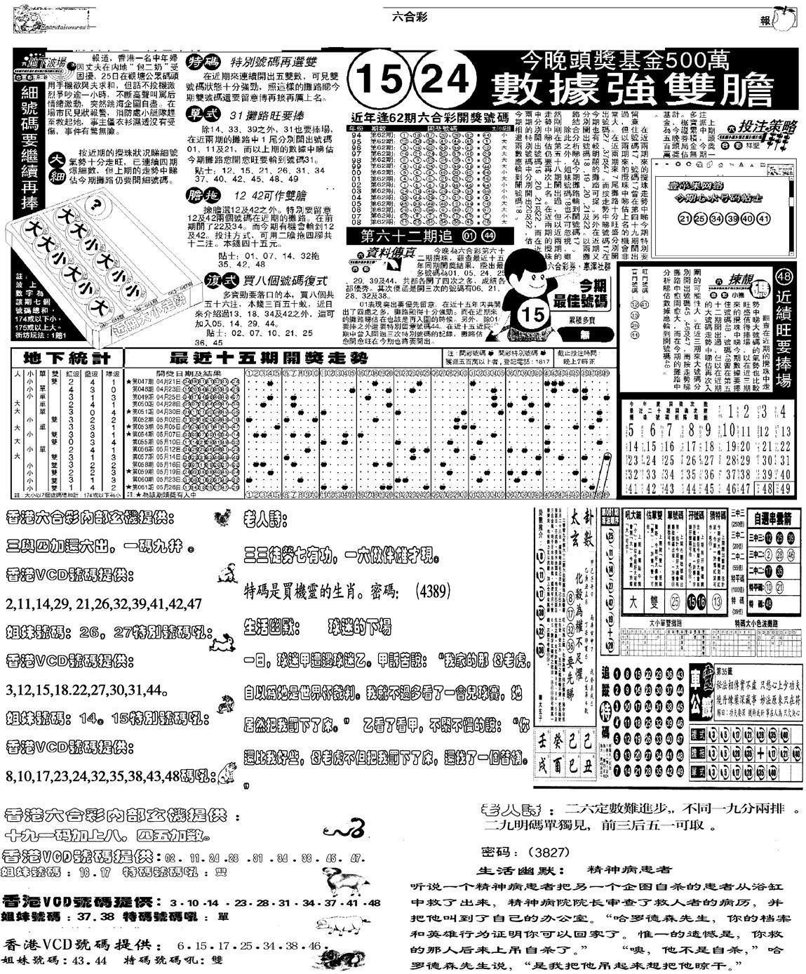 062期当日报-5(黑白)