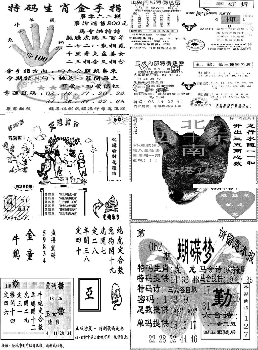 062期当日报-7(黑白)