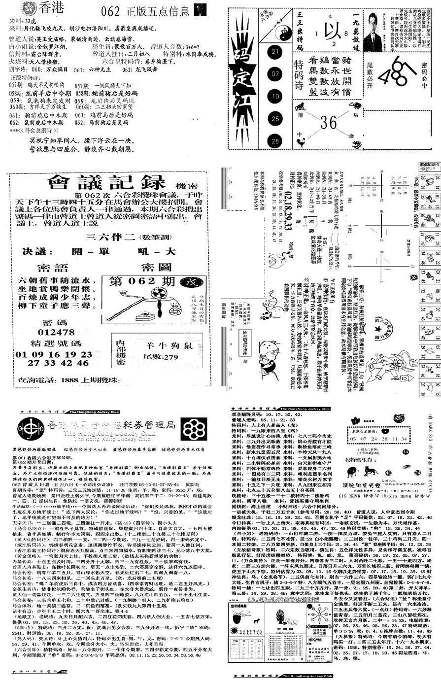 062期当日报-8(黑白)