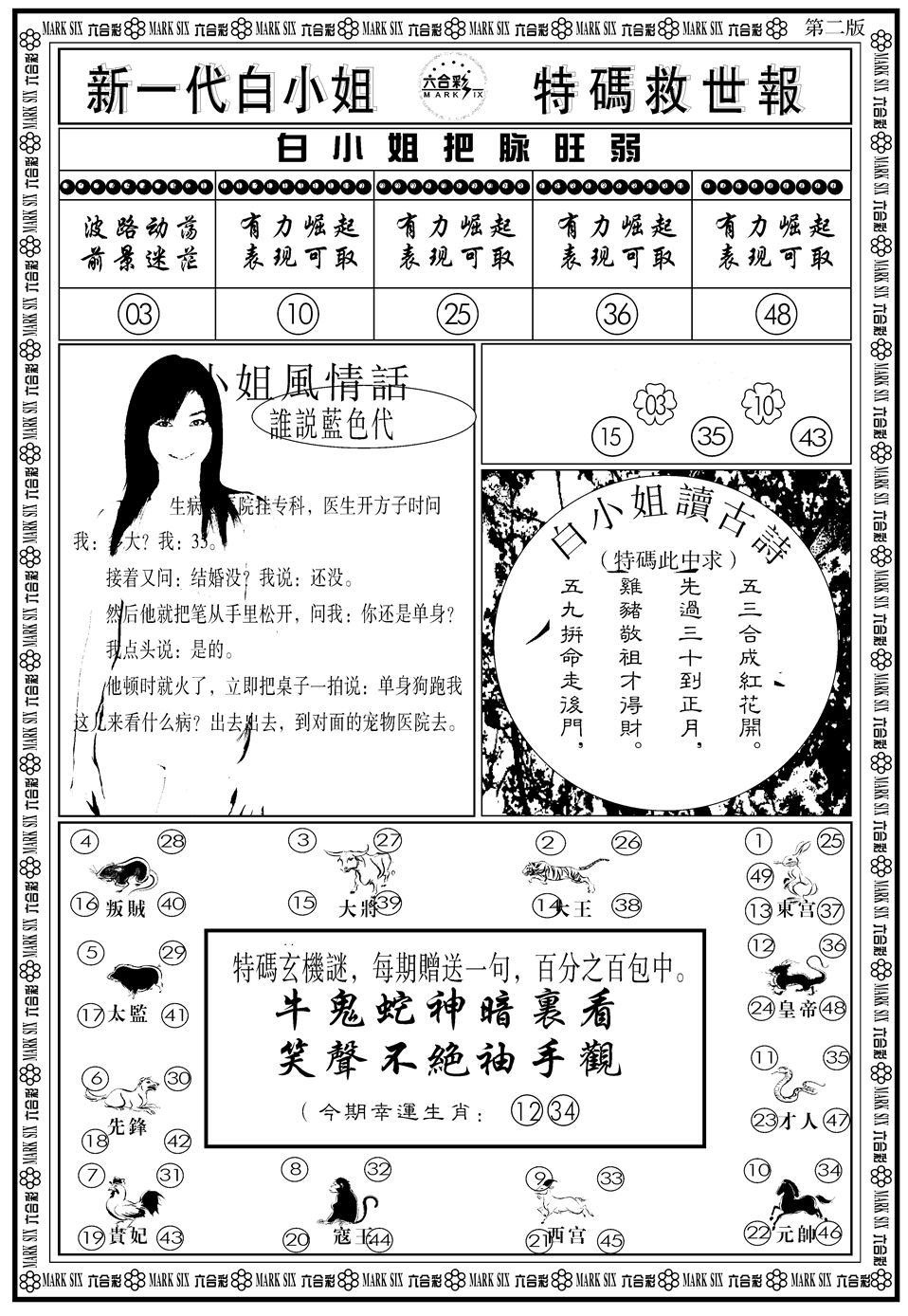 062期新一代白姐B(黑白)