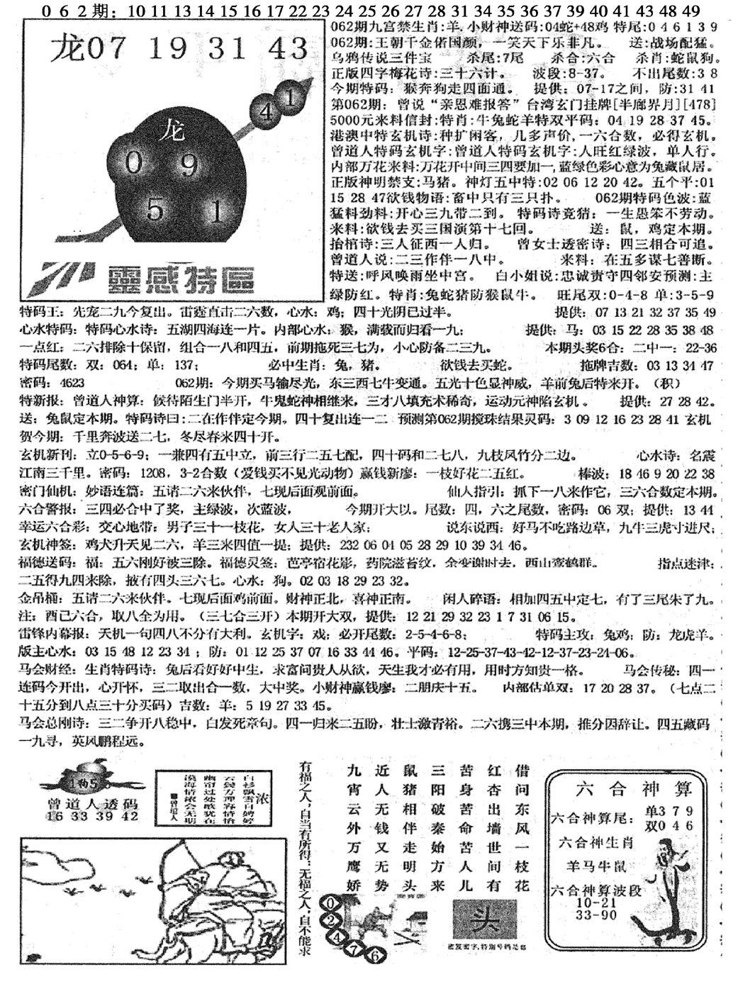 062期平西版彩霸王B(黑白)