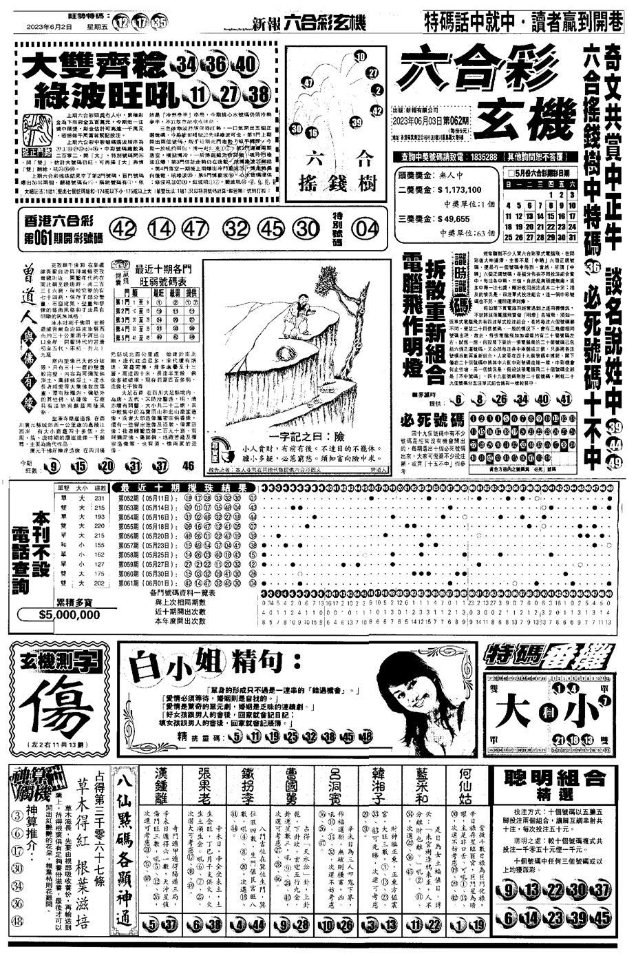 062期另版跑狗A(正面)(黑白)
