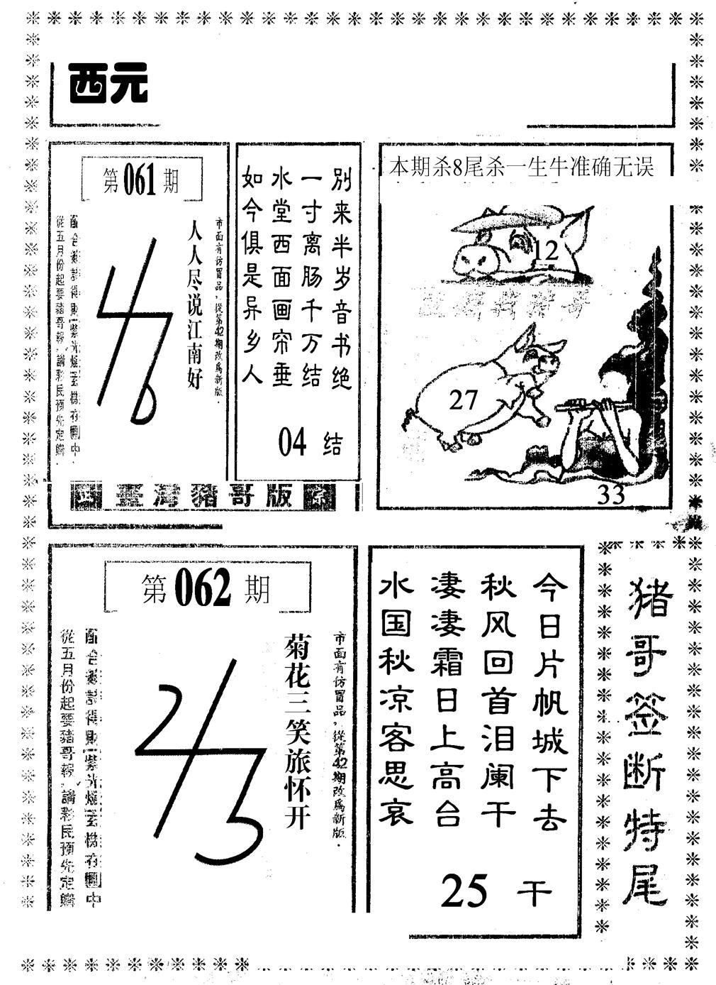 062期猪哥段特尾(黑白)