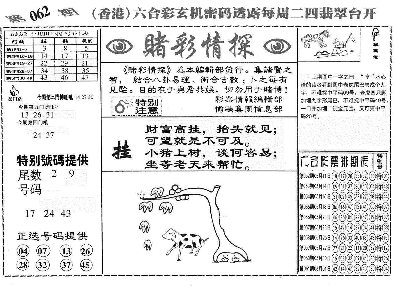 062期另赌彩情探(黑白)
