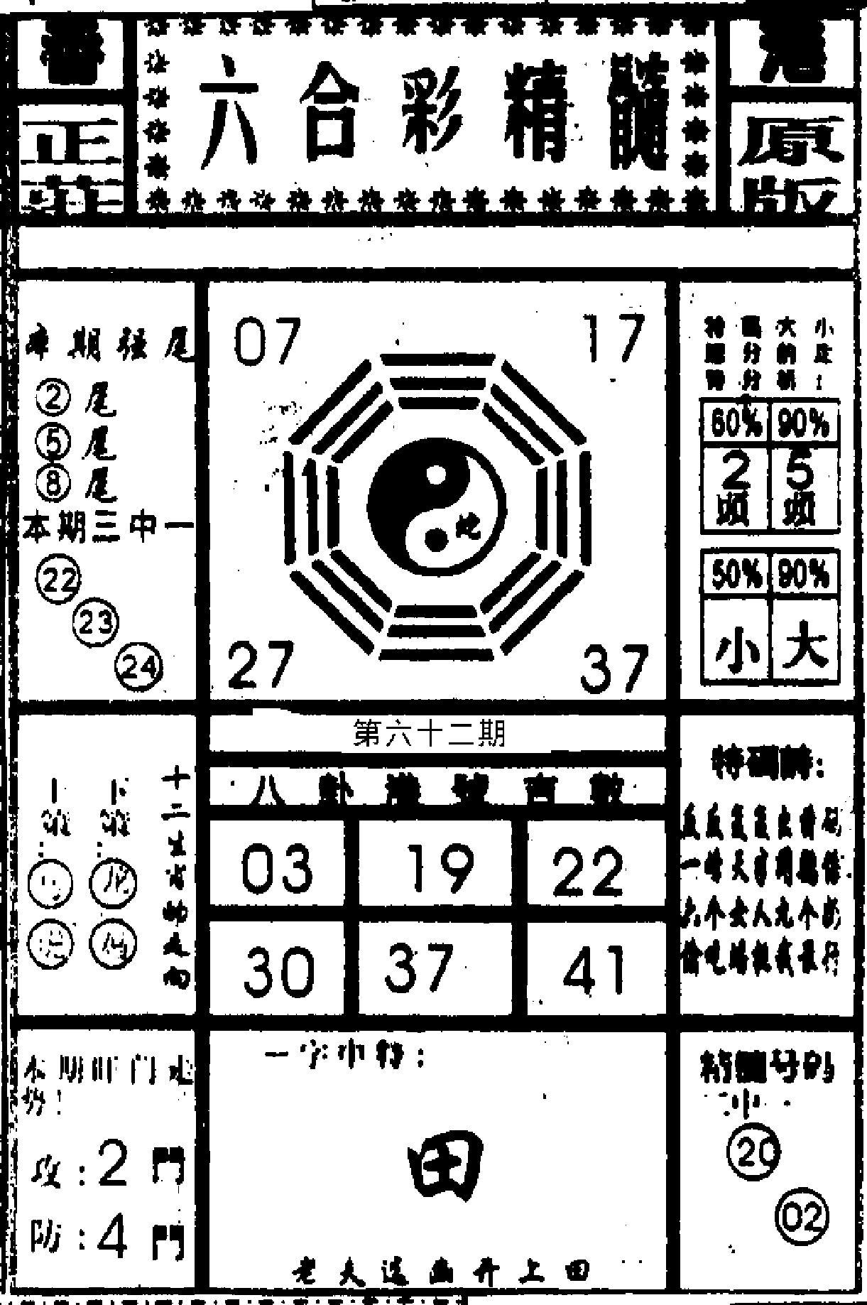 062期六合精髓(黑白)