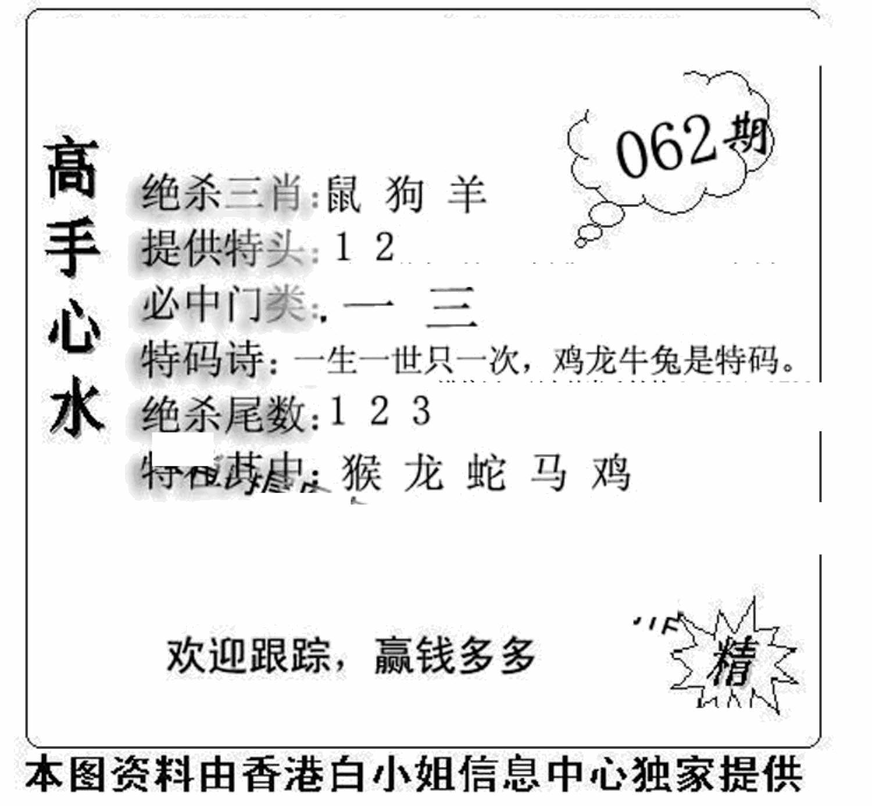 062期老曾道人攻略(黑白)