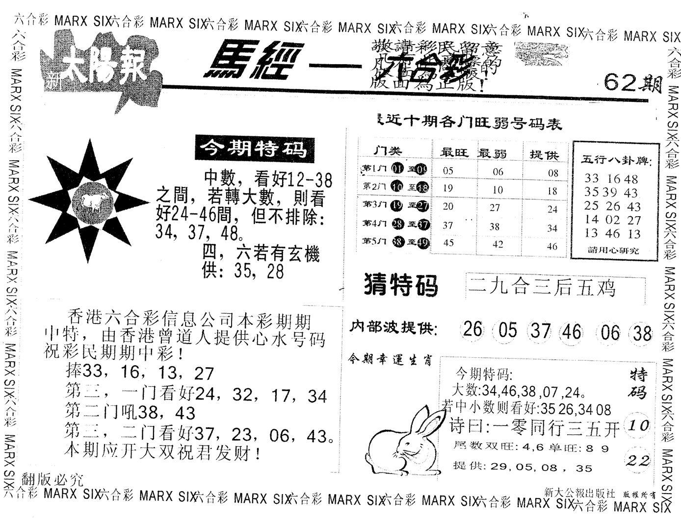 062期另版太阳报(黑白)