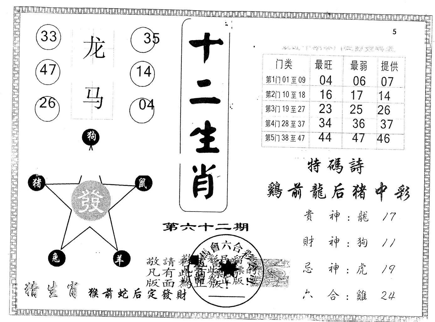 062期另版十二生肖(黑白)